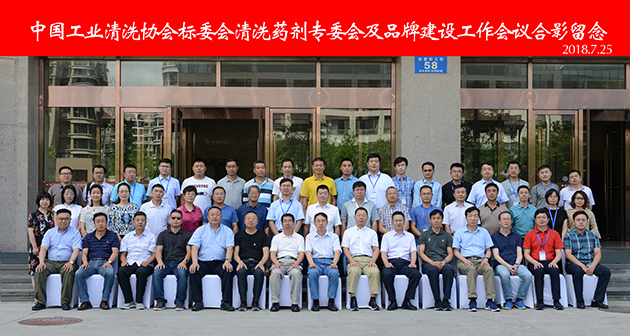 2018年中国工业清洗协会呼和浩特会议召开