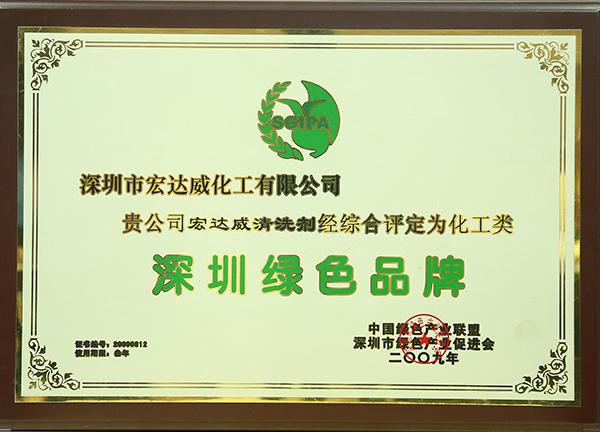 深圳绿色品牌