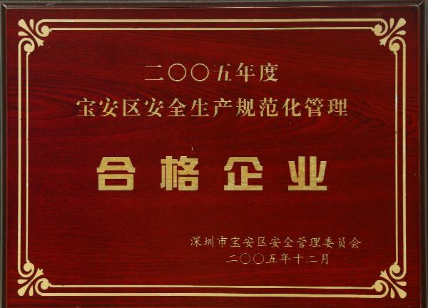 宝安区安全生产规范化管理合格企业